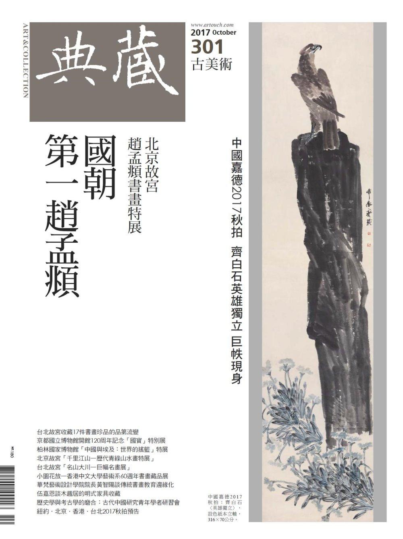 典藏古美術 10月號/2017 第301期
