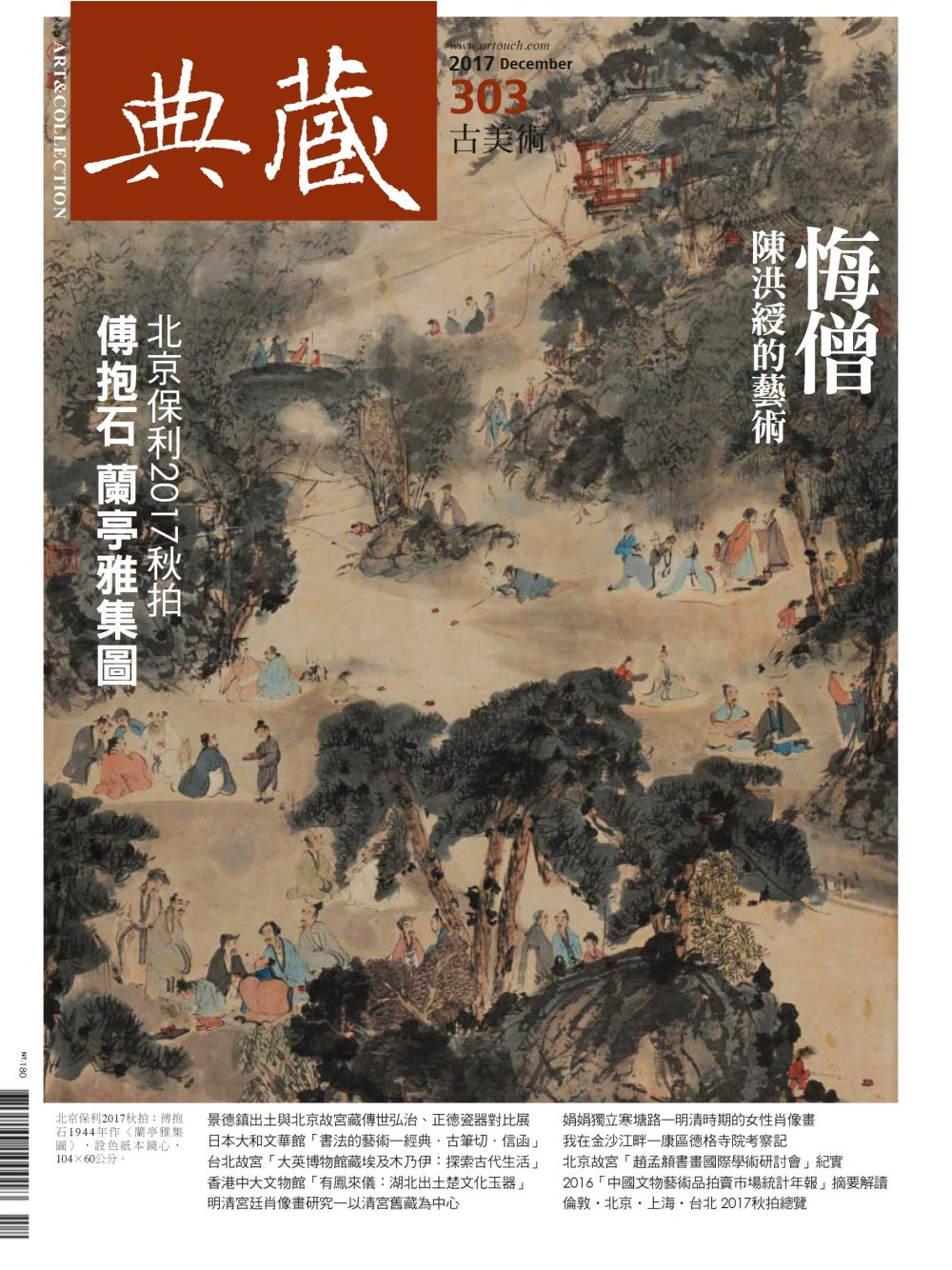 典藏古美術 12月號/2017 第303期