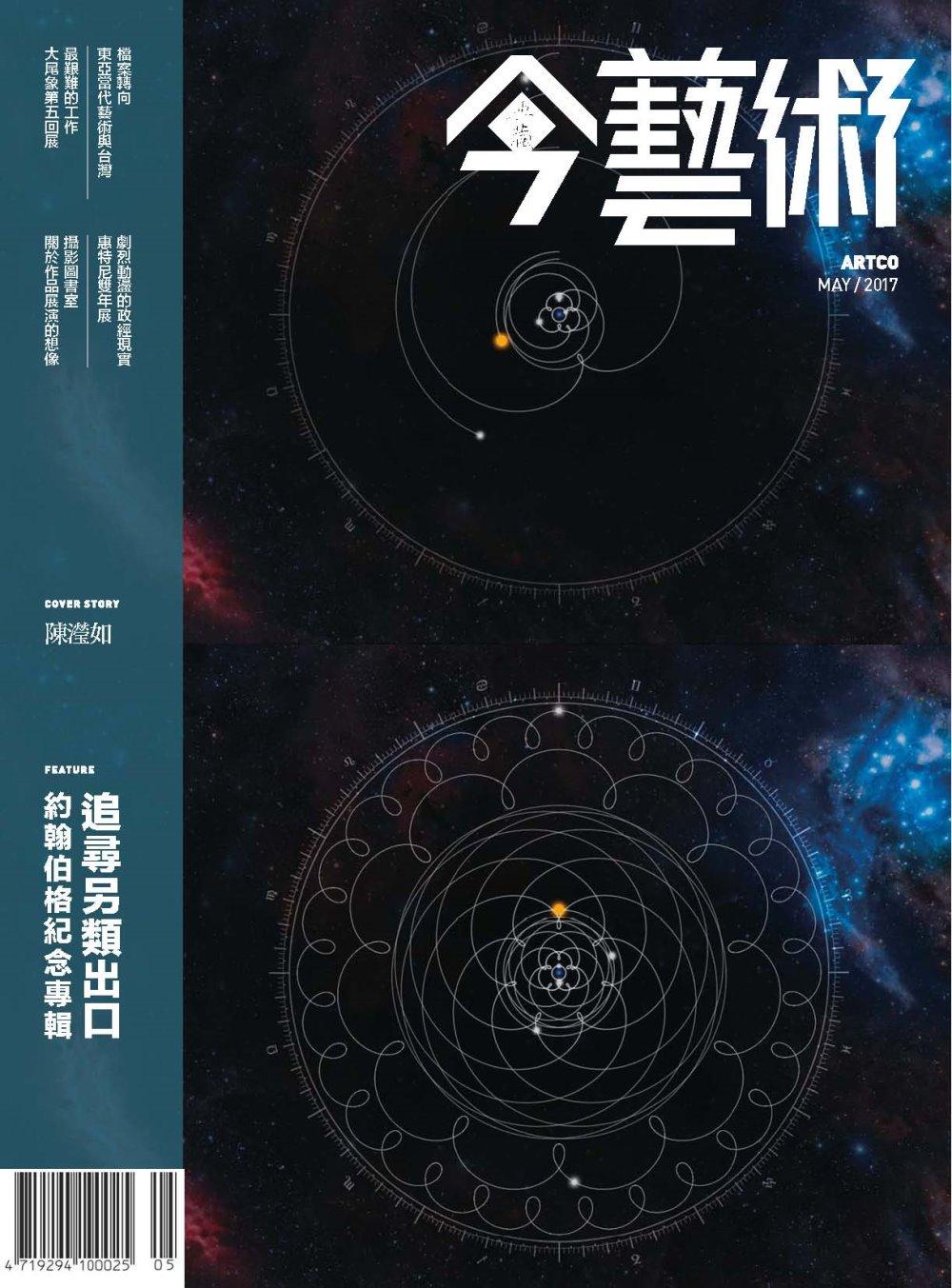 典藏今藝術 5月號/2017 第296期