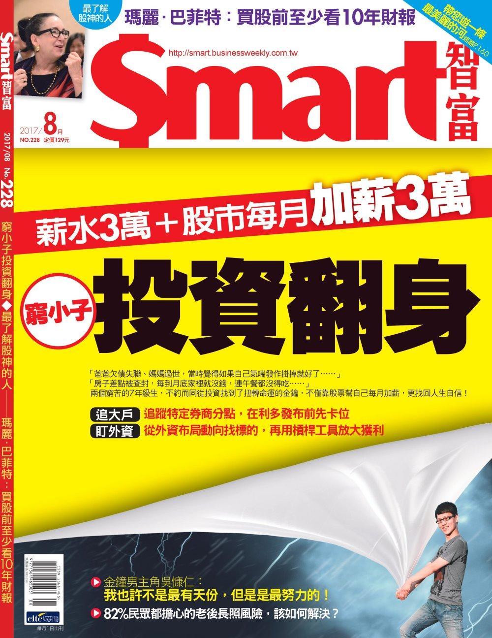 Smart智富月刊 8月號/2017 第228期