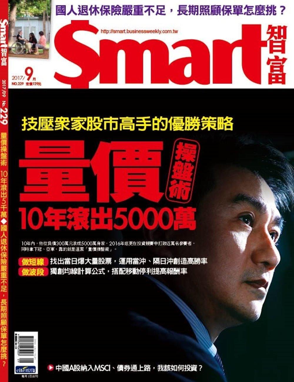 Smart智富月刊 9月號/2017 第229期