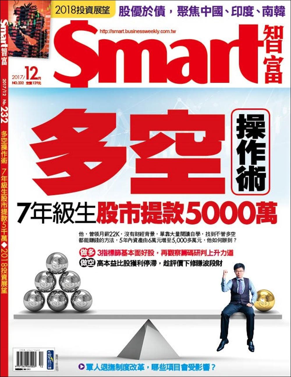Smart智富月刊 12月號/2017 第232期