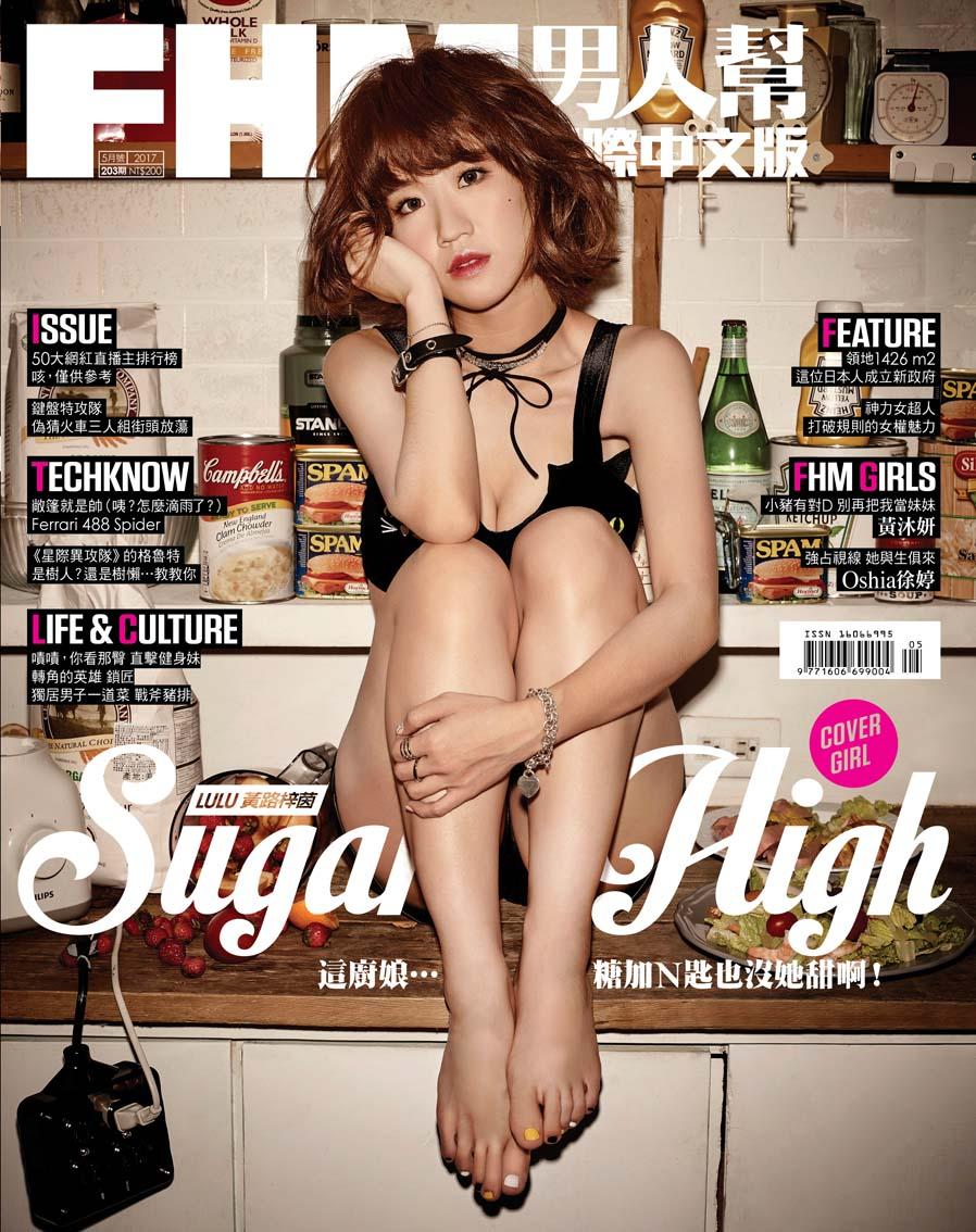 FHM 男人幫國際中文版 5月號/2017 第203期