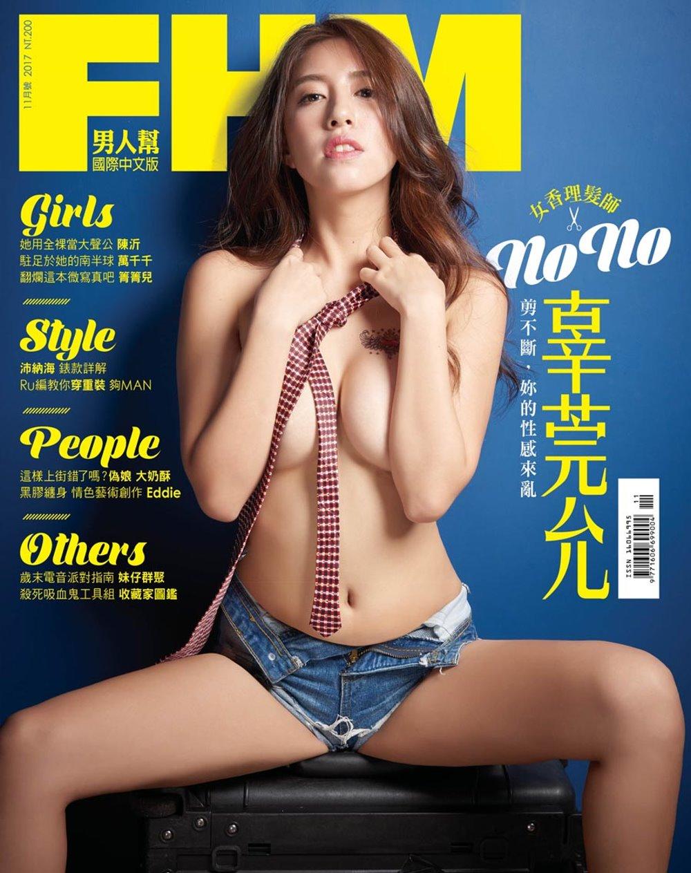 FHM 男人幫國際中文版 11月號/2017 第209期