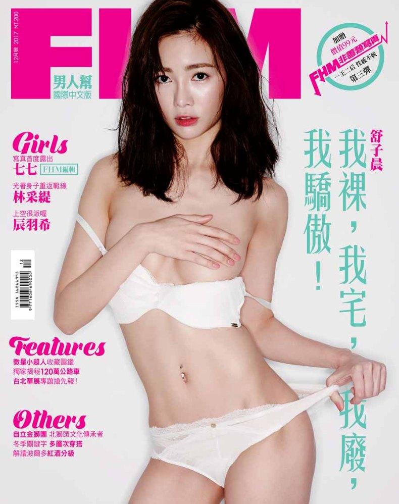 FHM 男人幫國際中文版 12月號/2017 第210期