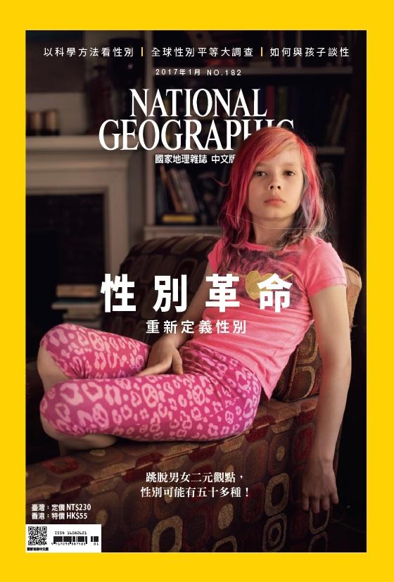 國家地理雜誌中文版 1月號/2017 第182期