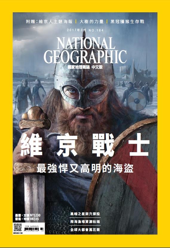 國家地理雜誌中文版 3月號/2017 第184期