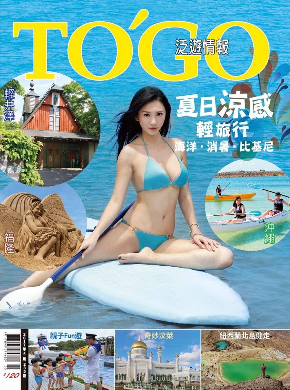 TOGO泛遊情報 5月號 2017第235期