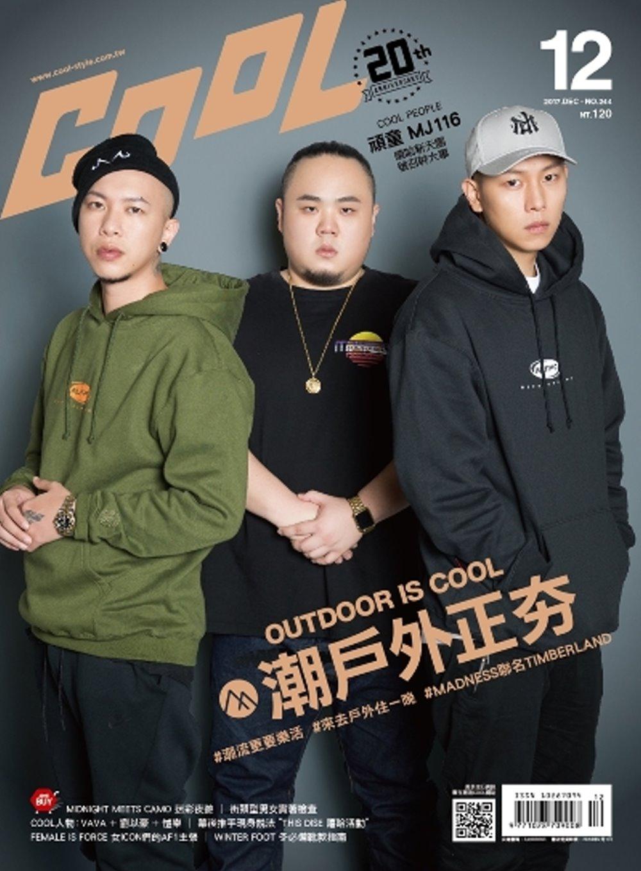 COOL 流行酷報 12月號/2017 第244期