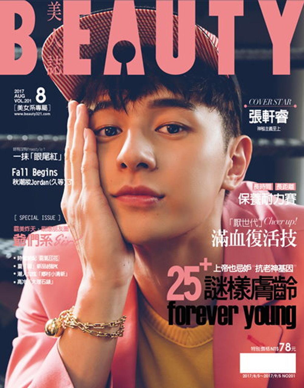 BEAUTY美人誌 8月號/2017 第201期