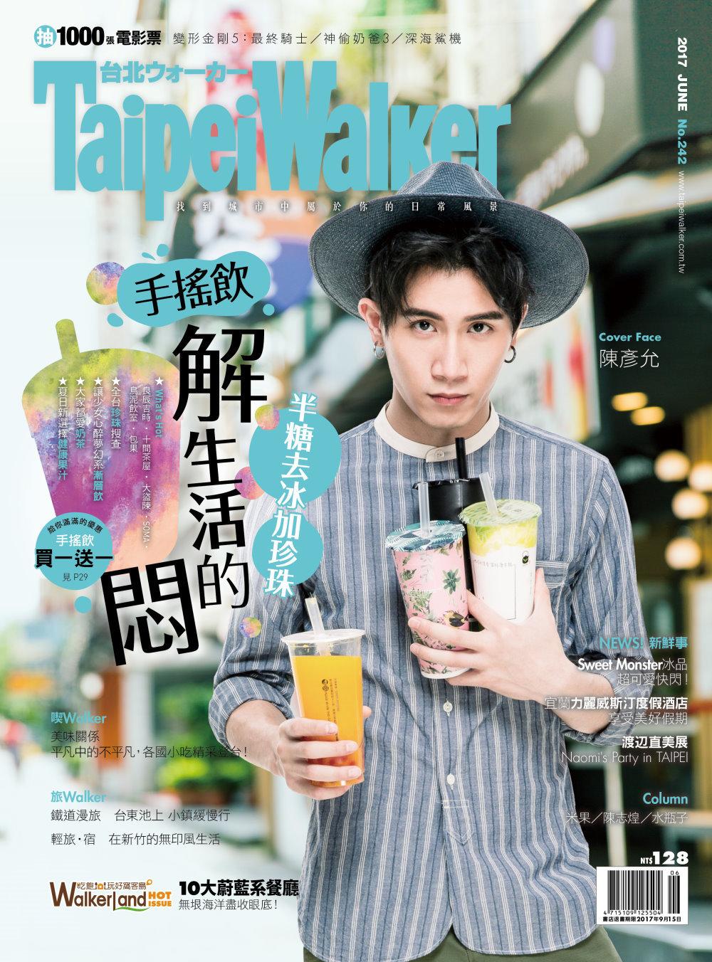 Taipei Walker 6月號 2017 第242期