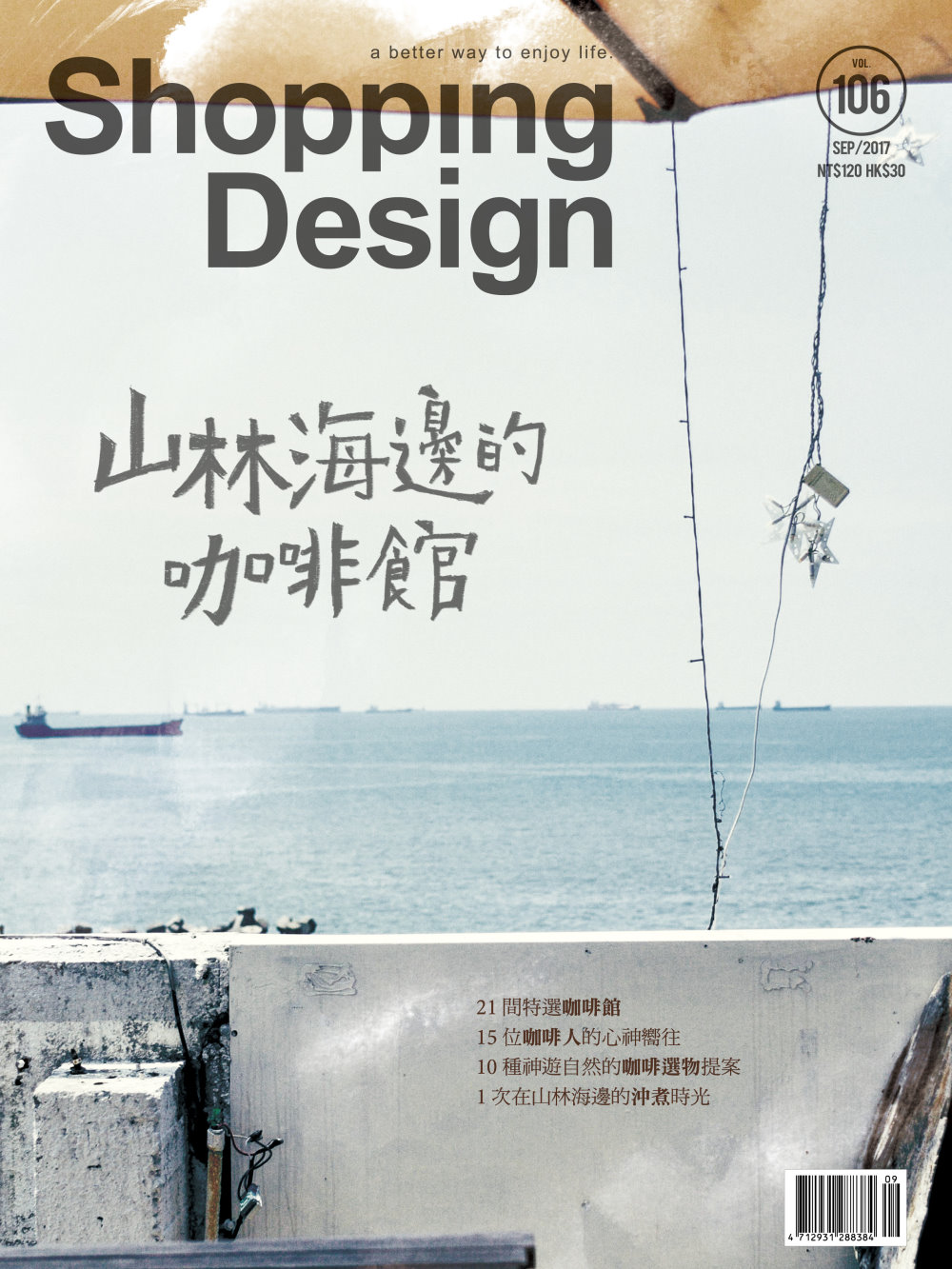 Shopping Design設計採買誌 9月號/2017 第106期