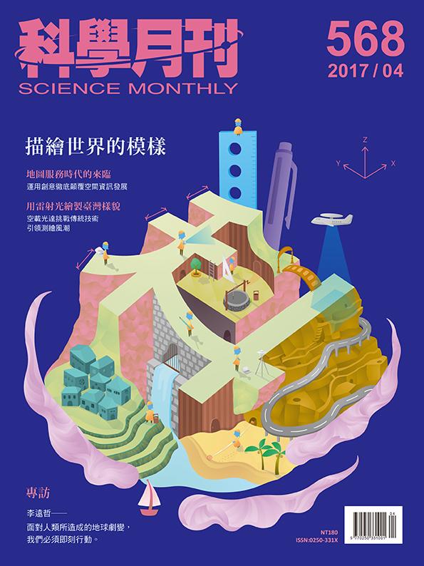 科學月刊 4月號 2017 第568期