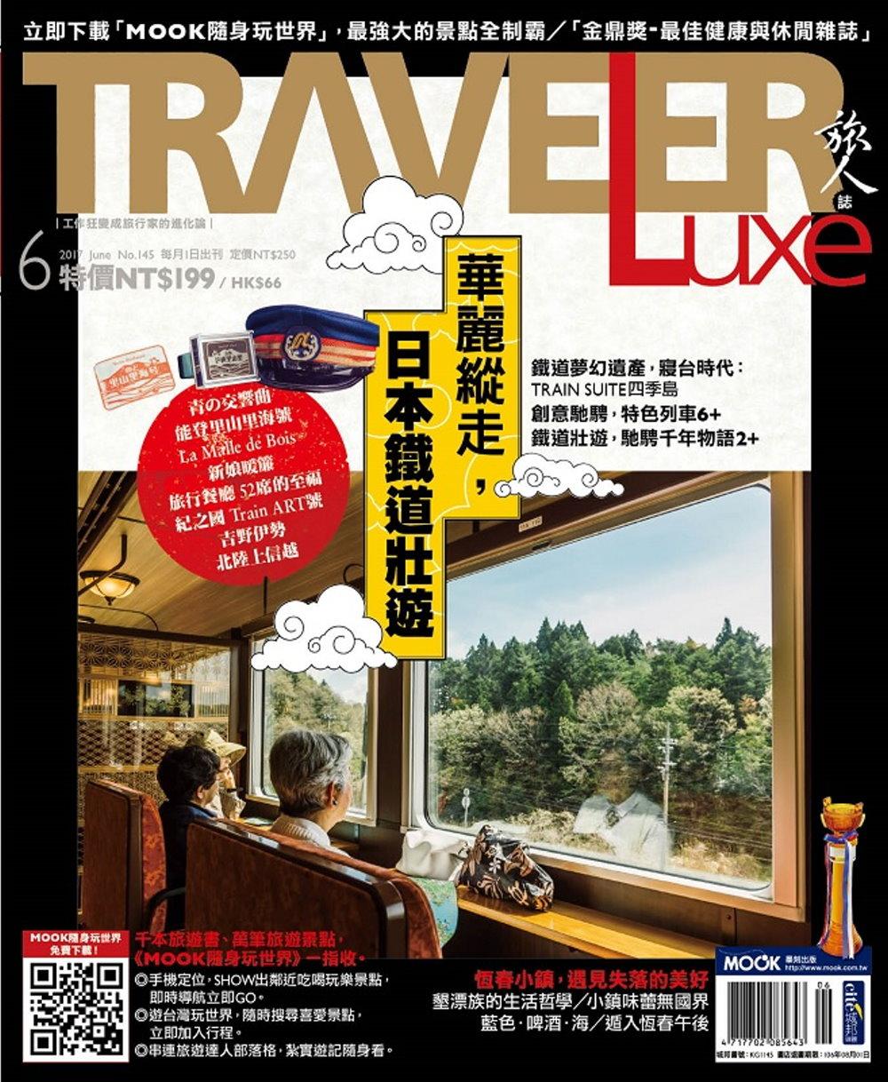 TRAVELER LUXE 旅人誌 6月號/2017 第145期