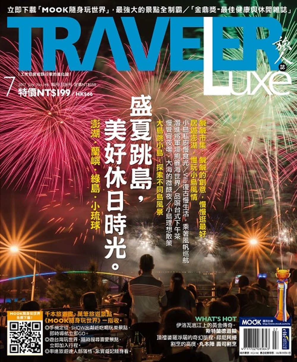 TRAVELER LUXE 旅人誌 7月號/2017 第146期