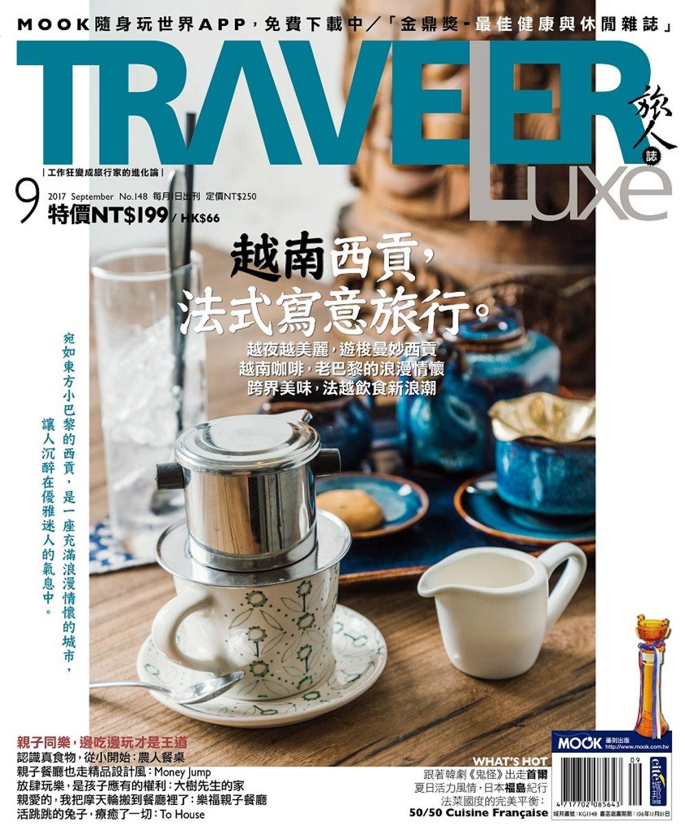 TRAVELER LUXE 旅人誌 9月號/2017 第148期