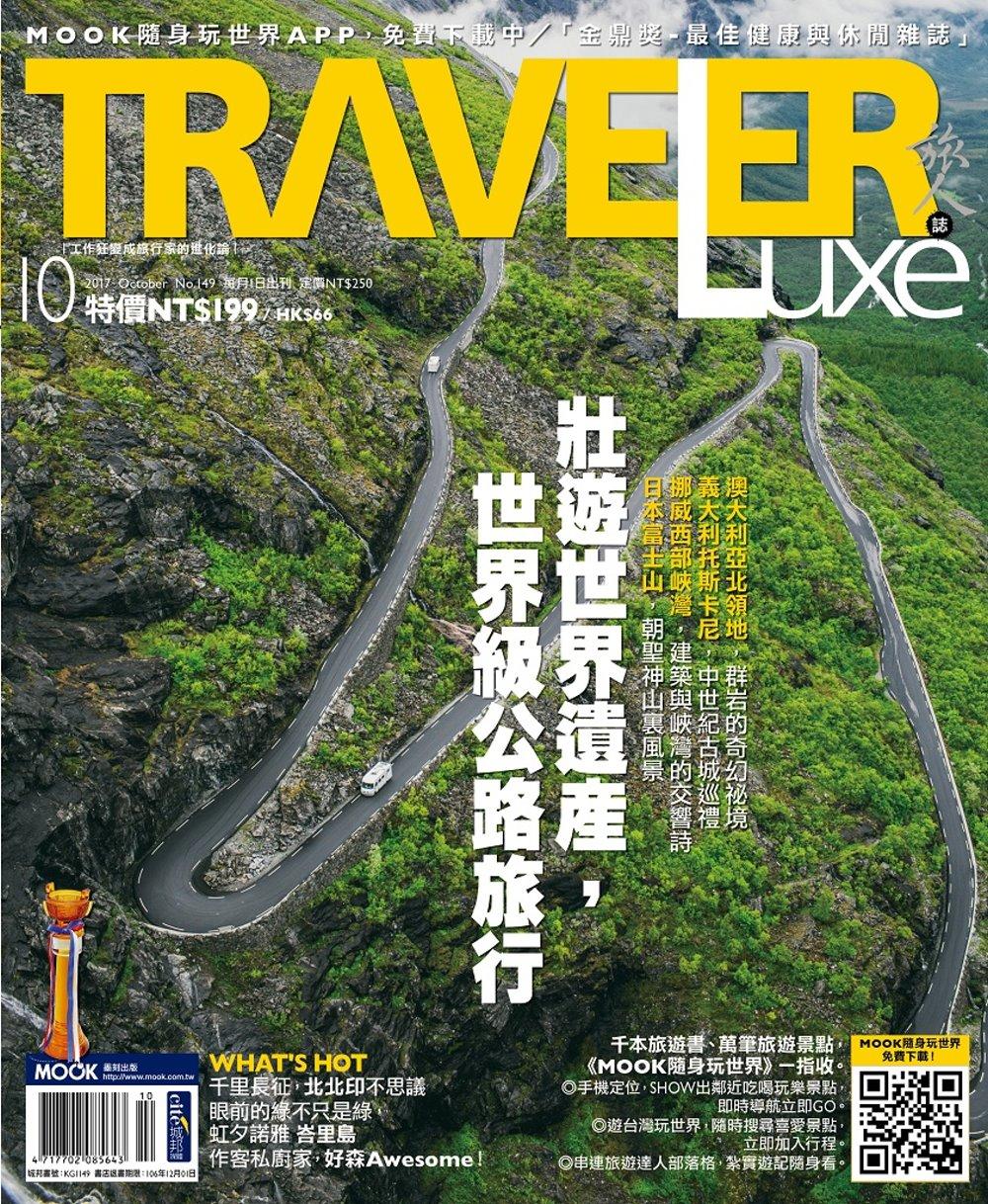 TRAVELER LUXE 旅人誌 10月號/2017 第149期