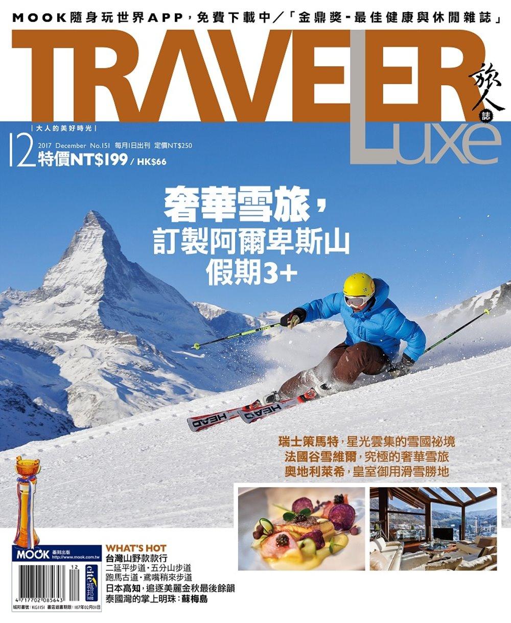 TRAVELER LUXE 旅人誌 12月號/2017 第151期
