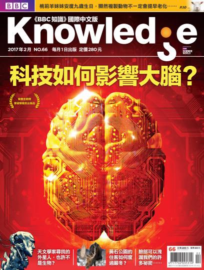 BBC Knowledge 國際中文版 2月號 2017 第66期