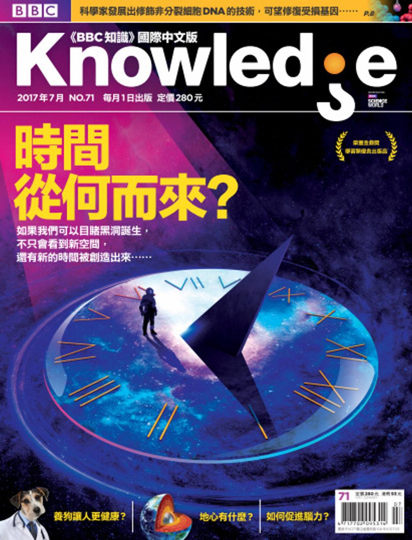 BBC Knowledge 國際中文版 7月號/2017 第71期