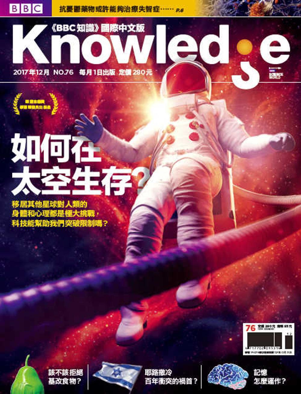 BBC Knowledge 國際中文版 12月號 2017 第76期