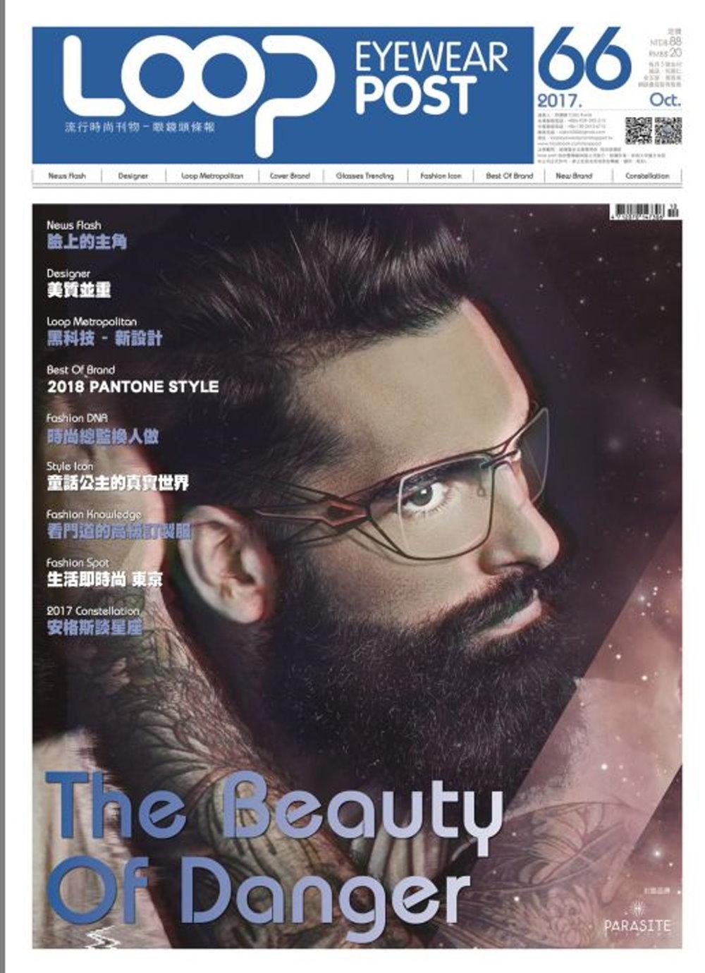 LOOP眼鏡頭條報 10月號/2017 第66期
