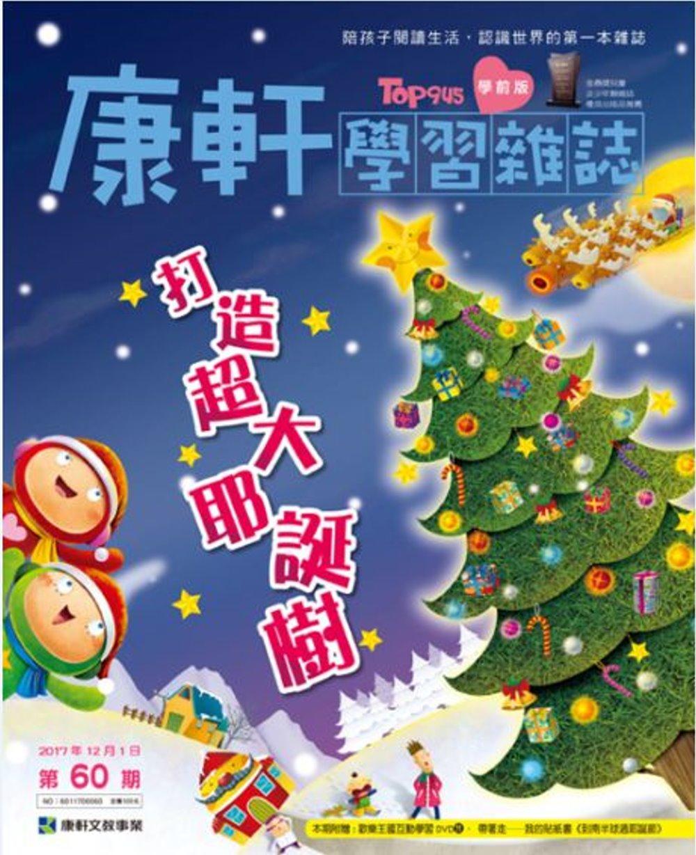Top945康軒學習學前版 12月號/2017 第60期