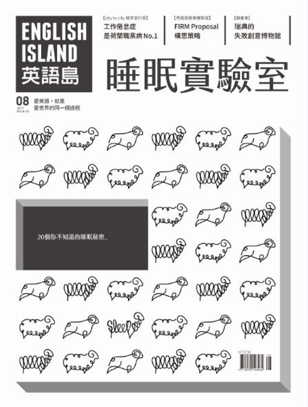 ENGLISH ISLAND英語島 8月號/2017 第45期