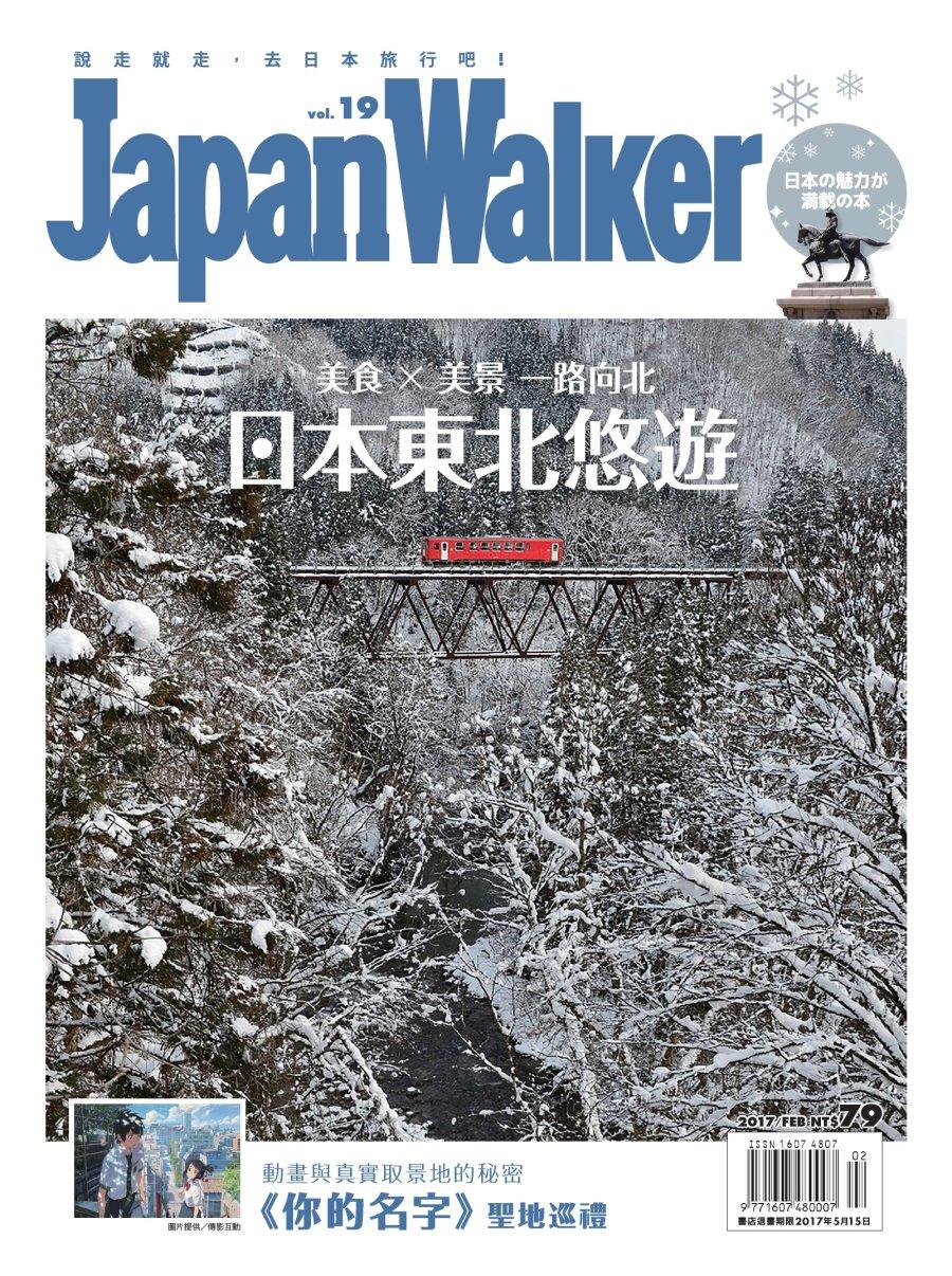 Japan Walker 2月號/2017 第19期