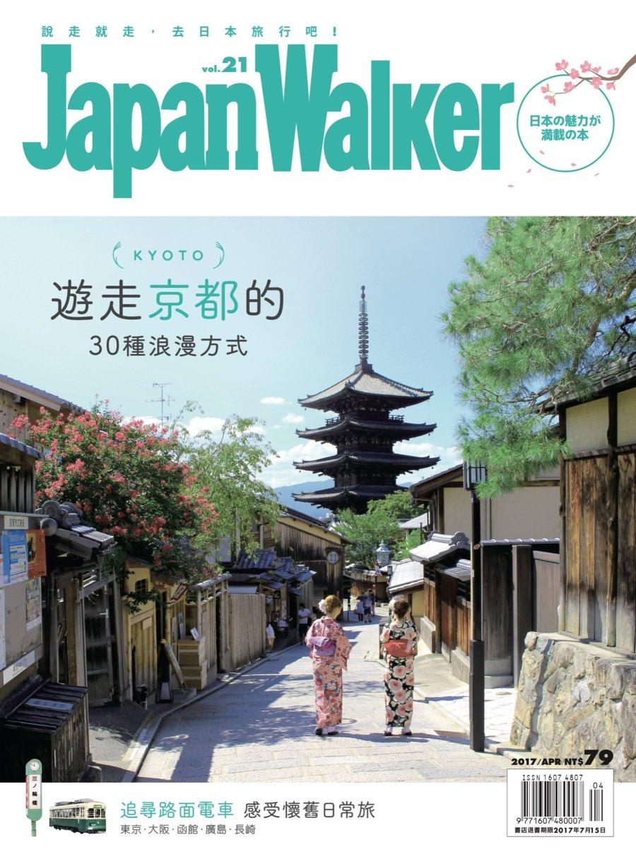 Japan Walker 4月號/2017 第21期
