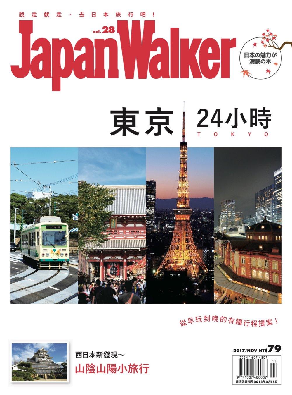 Japan Walker 11月號/2017 第28期