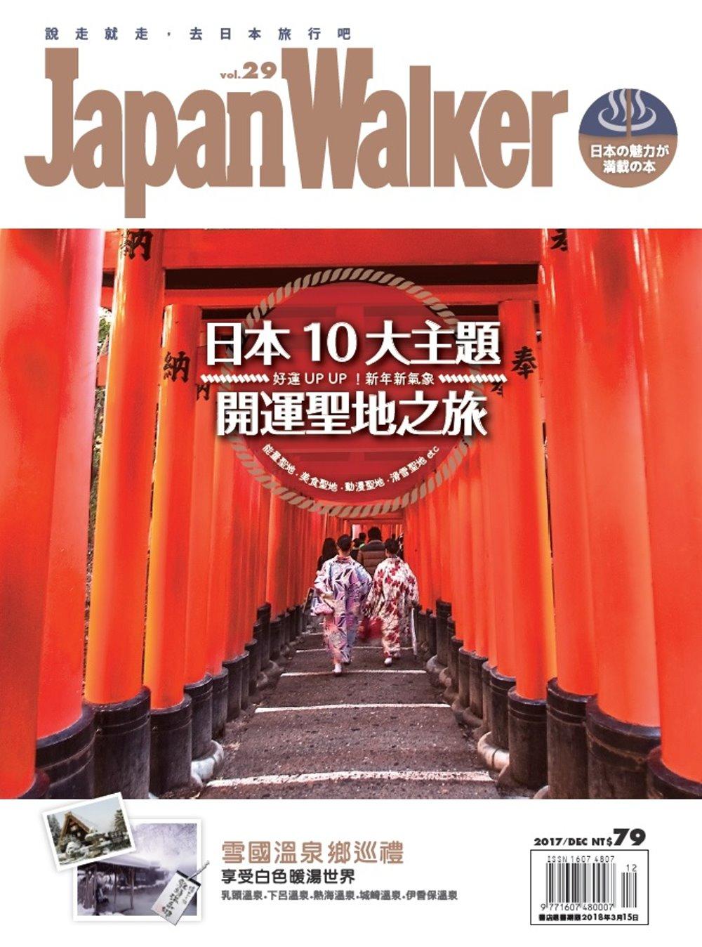 Japan Walker 12月號/2017 第29期