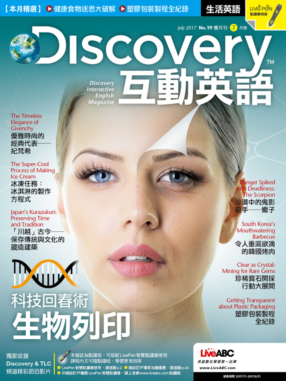 Discovery互動英語(課文朗讀版) 7月號/2017 第19期