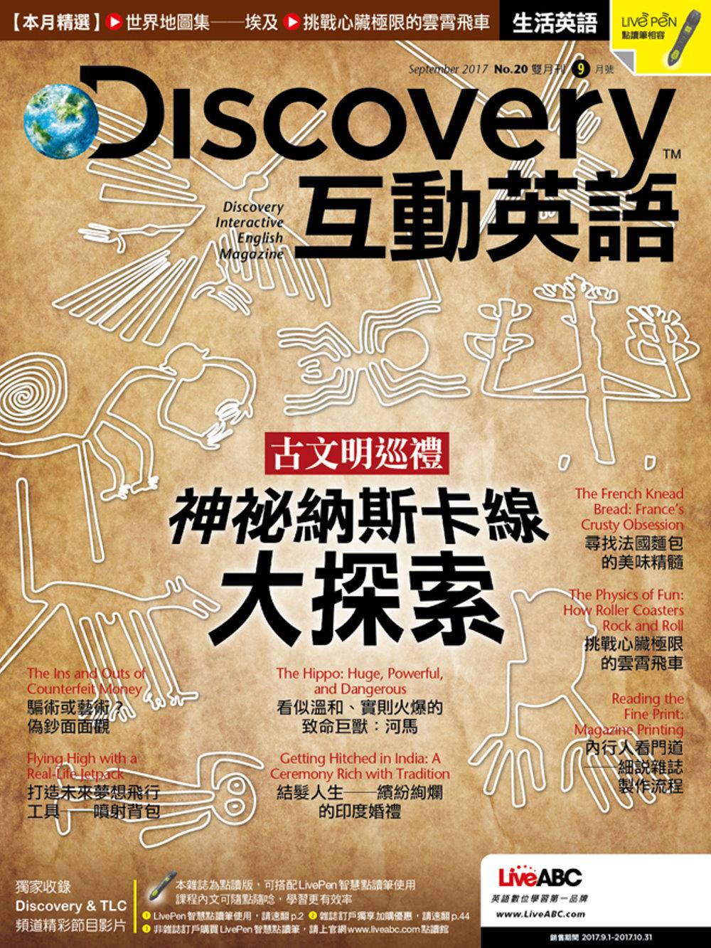 Discovery互動英語(課文朗讀版)一年6期
