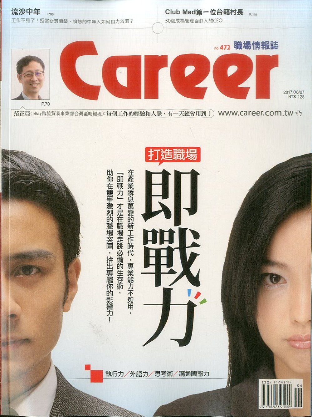 Career職場情報誌 6月號/2017第472期