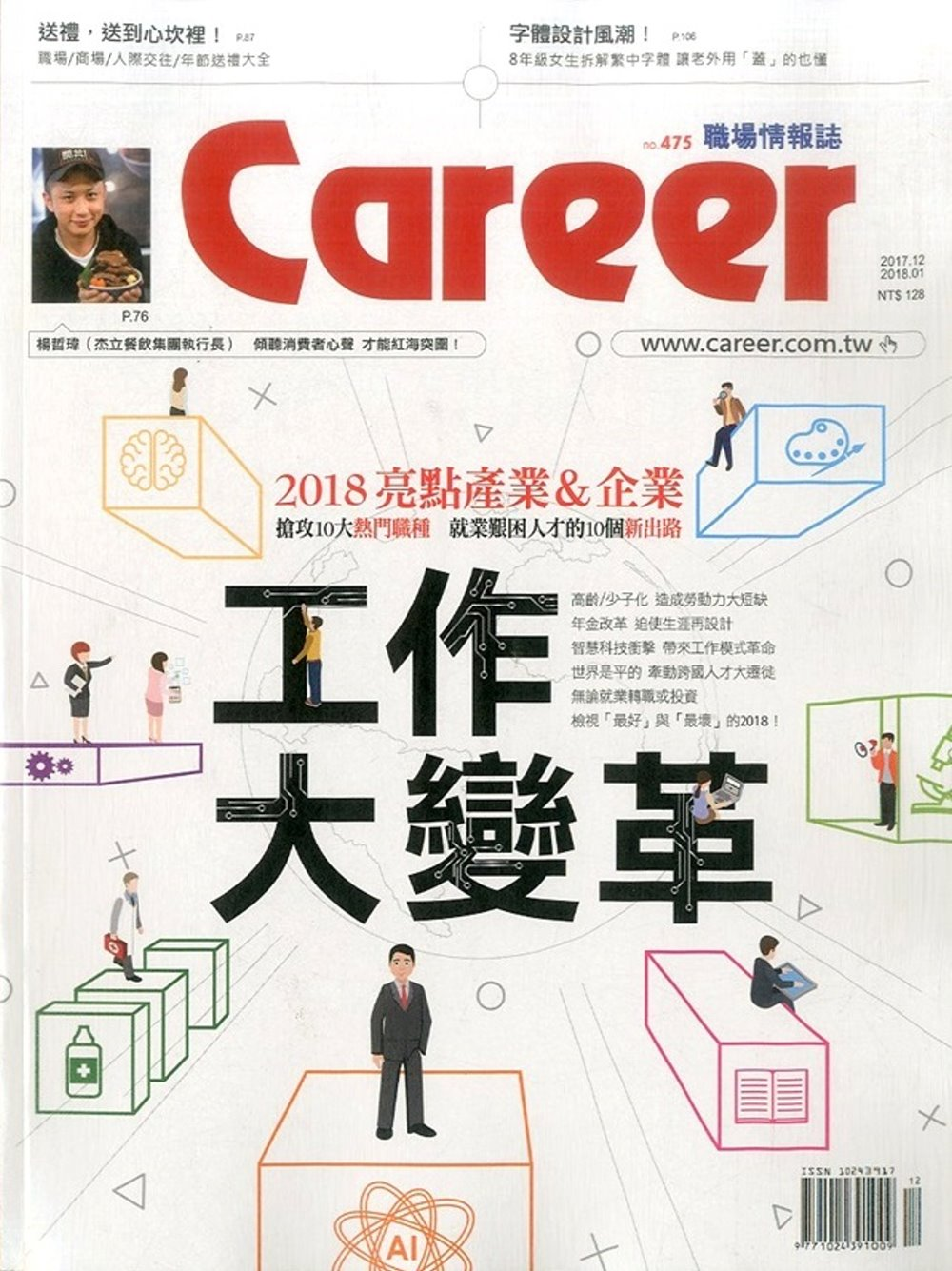 Career職場情報誌 12月號/2017第475期