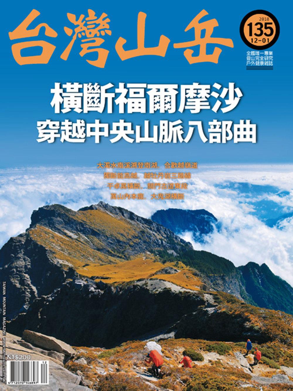台灣山岳 12.1月號/2017.2018第135期