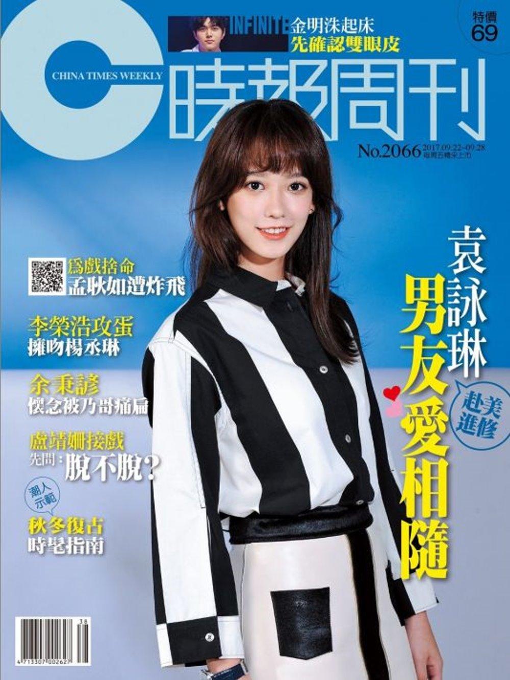 時報周刊 2017/9/22第2066期