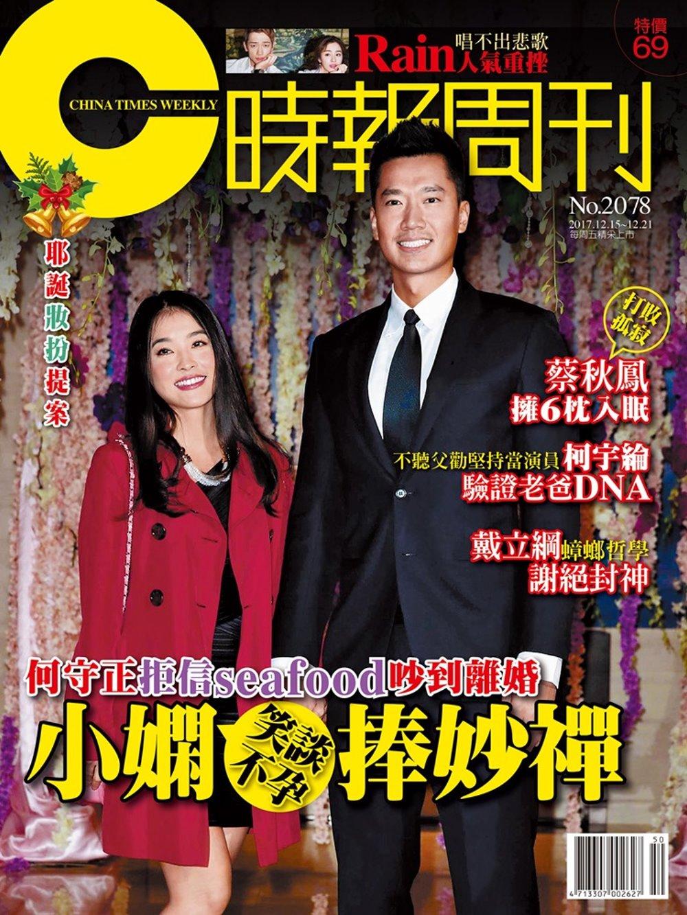 時報周刊 2017/12/15第2078期