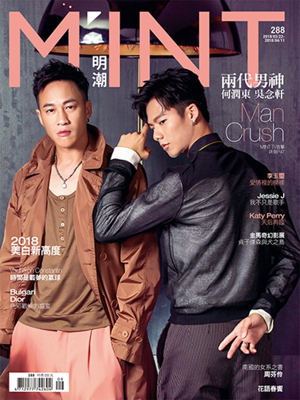 明潮(雙週刊) 2018第288期