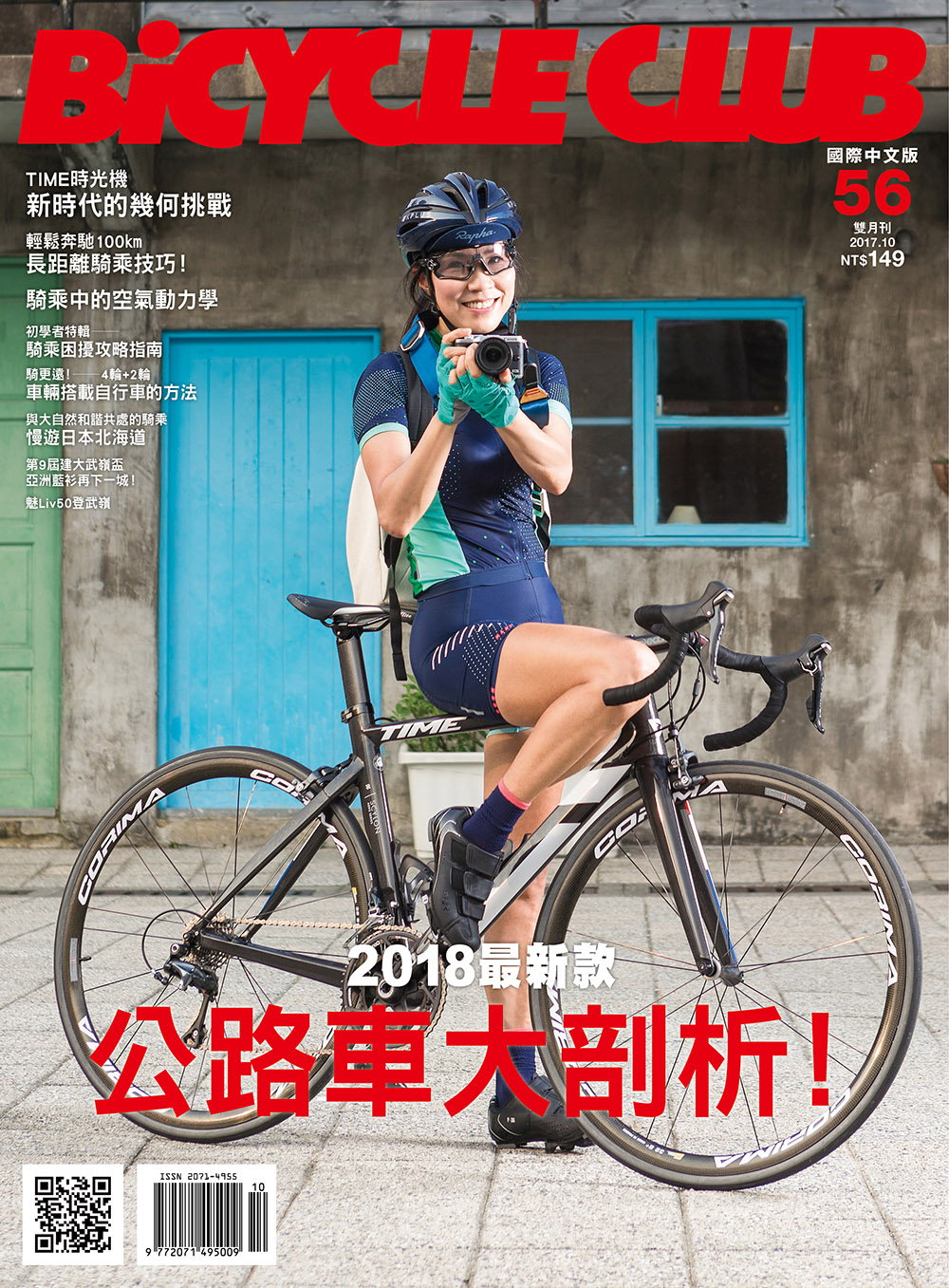 bicycle club單車俱樂部 10月號/2017第56期