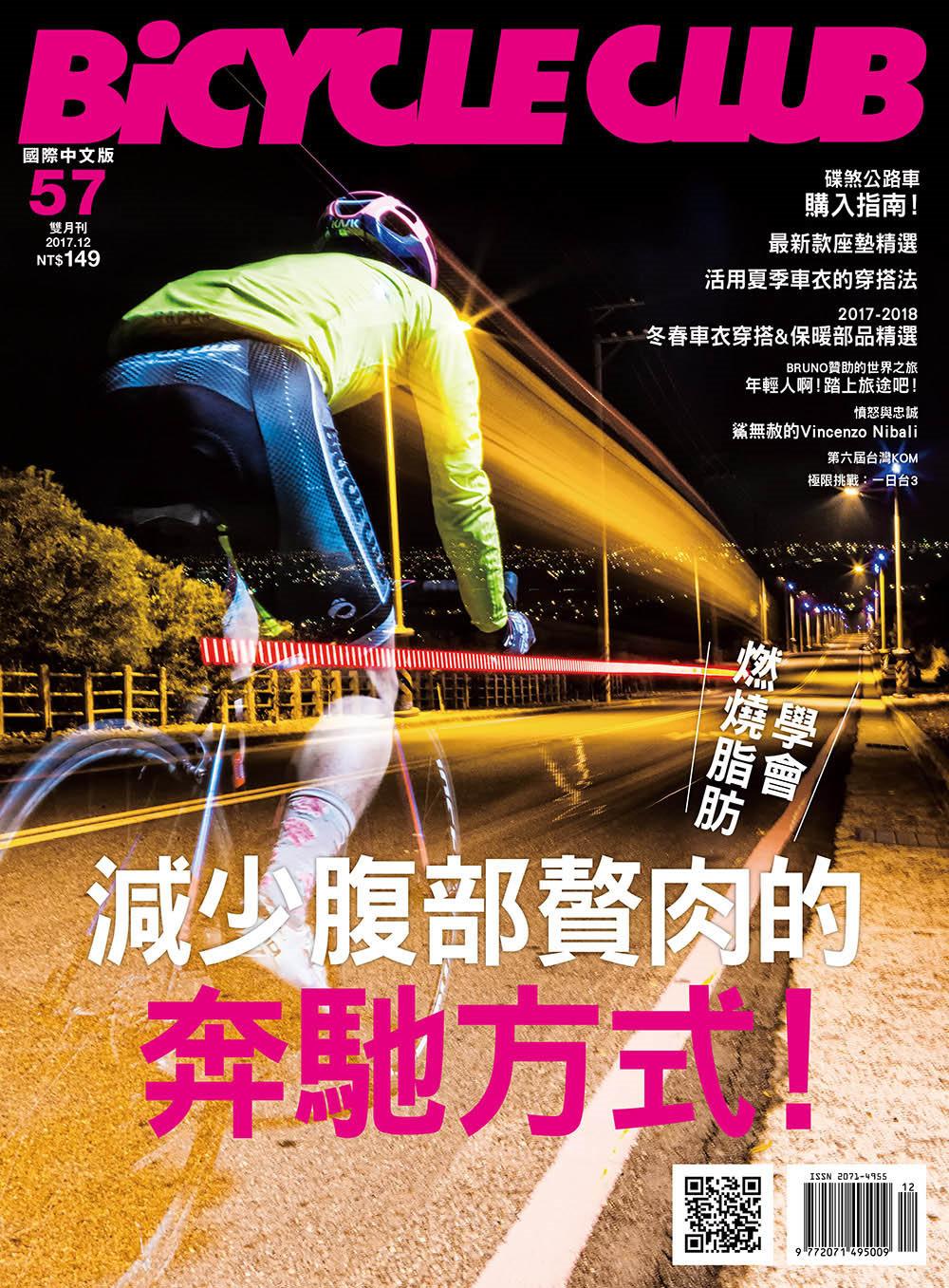 bicycle club單車俱樂部 12月號/2017第57期