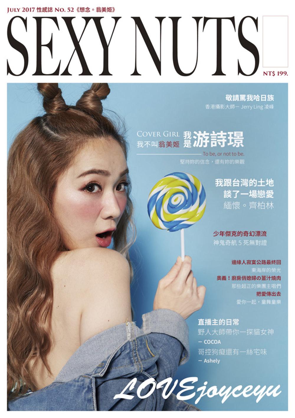 SEXY NUTS性感誌 7月號/2017第52期 A款