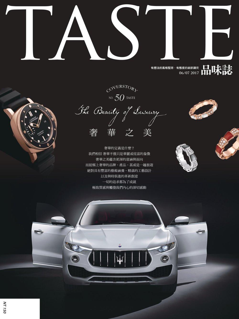 TASTE品味誌 6月號/2017第50期