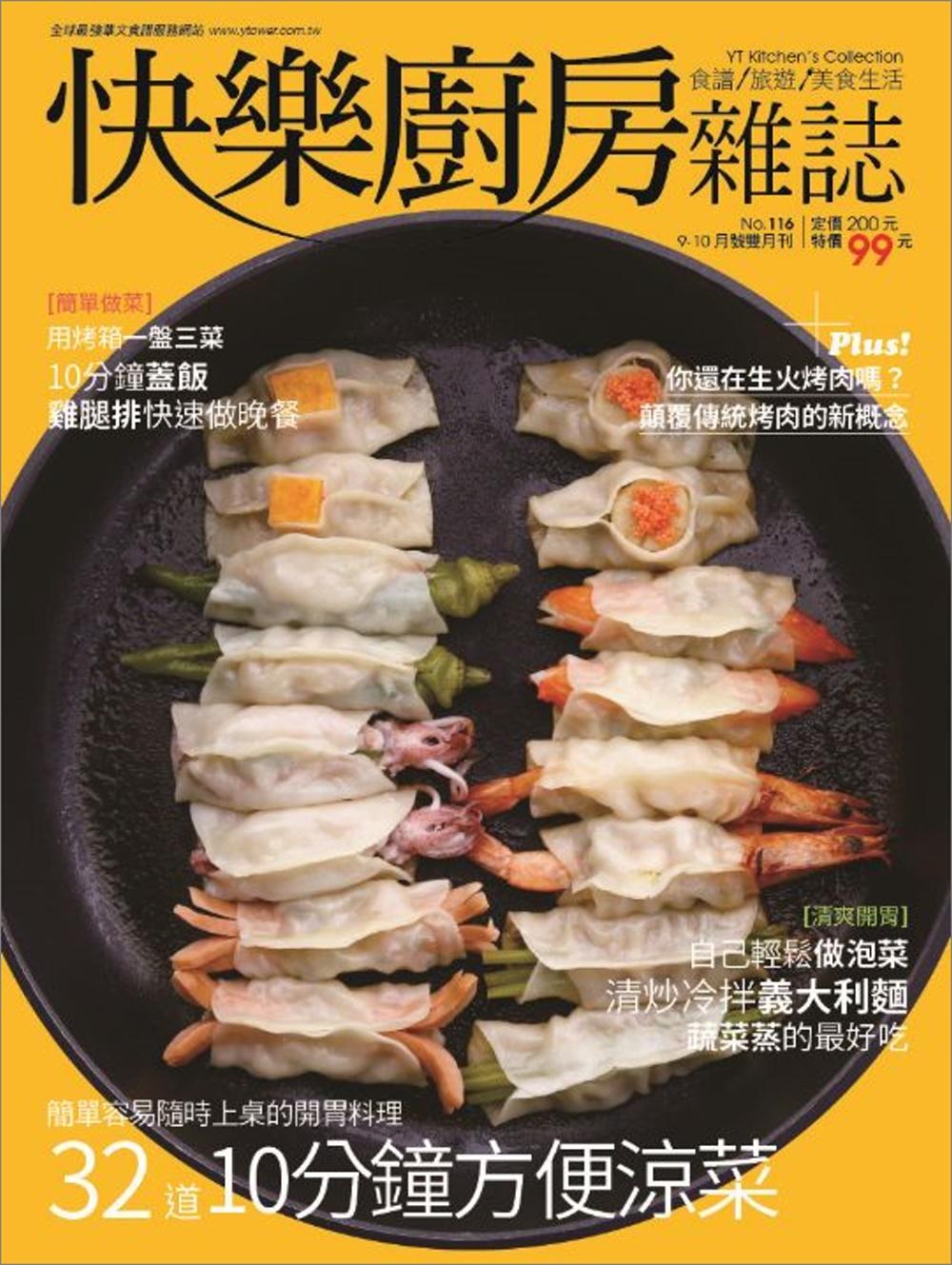 快樂廚房 9.10月號/2017 第116期