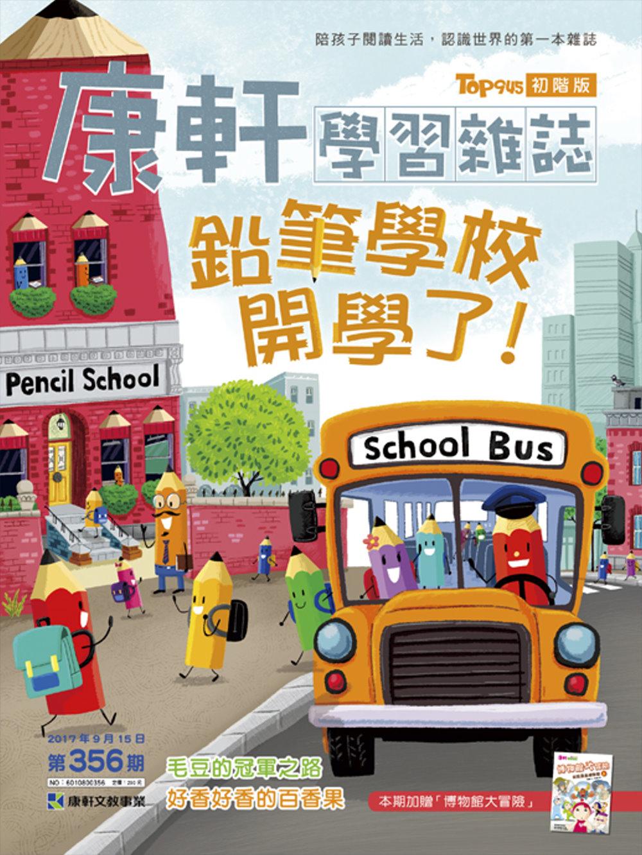 Top945兒童學習初階版 2017/9/15第356期