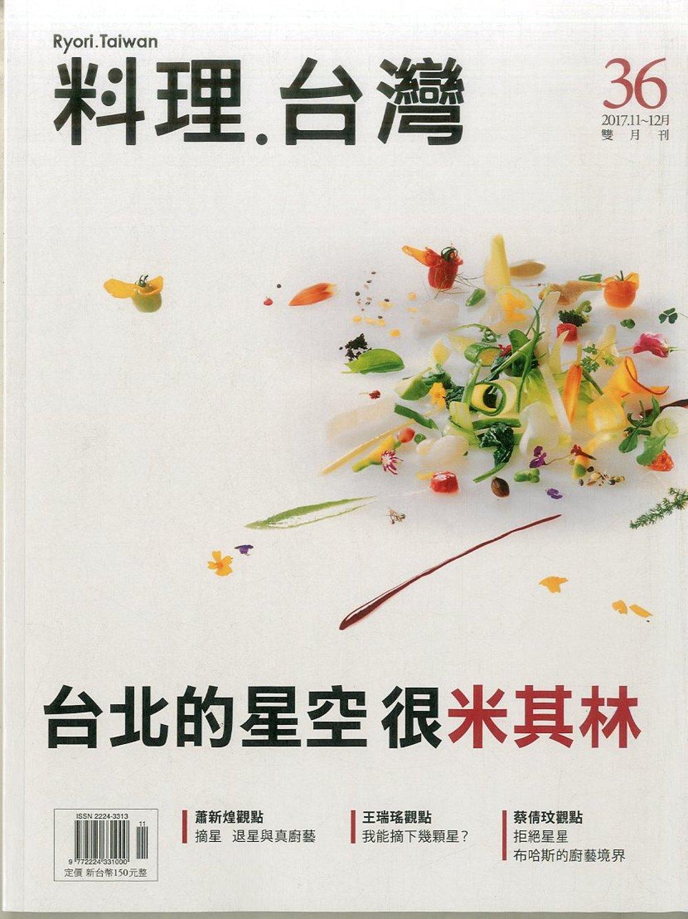 料理.台灣一年6期 +安佳牛奶禮盒一組