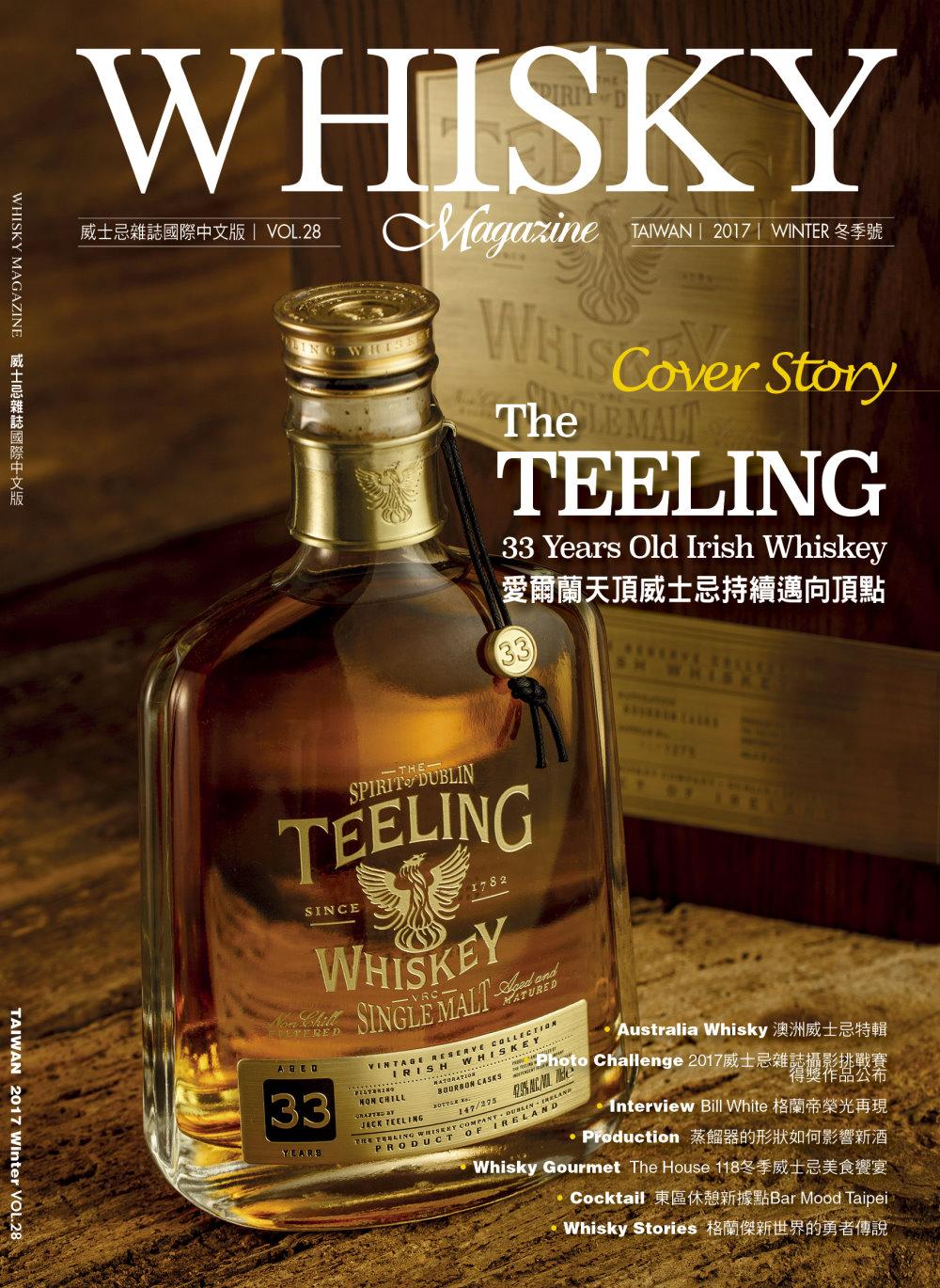 Whisky Magazine威士忌雜誌國際中文版 冬季號/2017 第28期