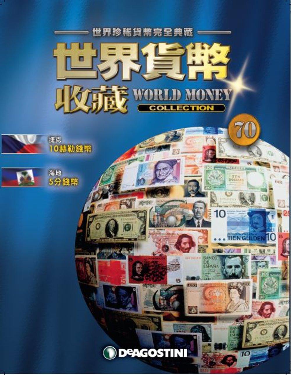世界貨幣收藏 2017/10/24第70期