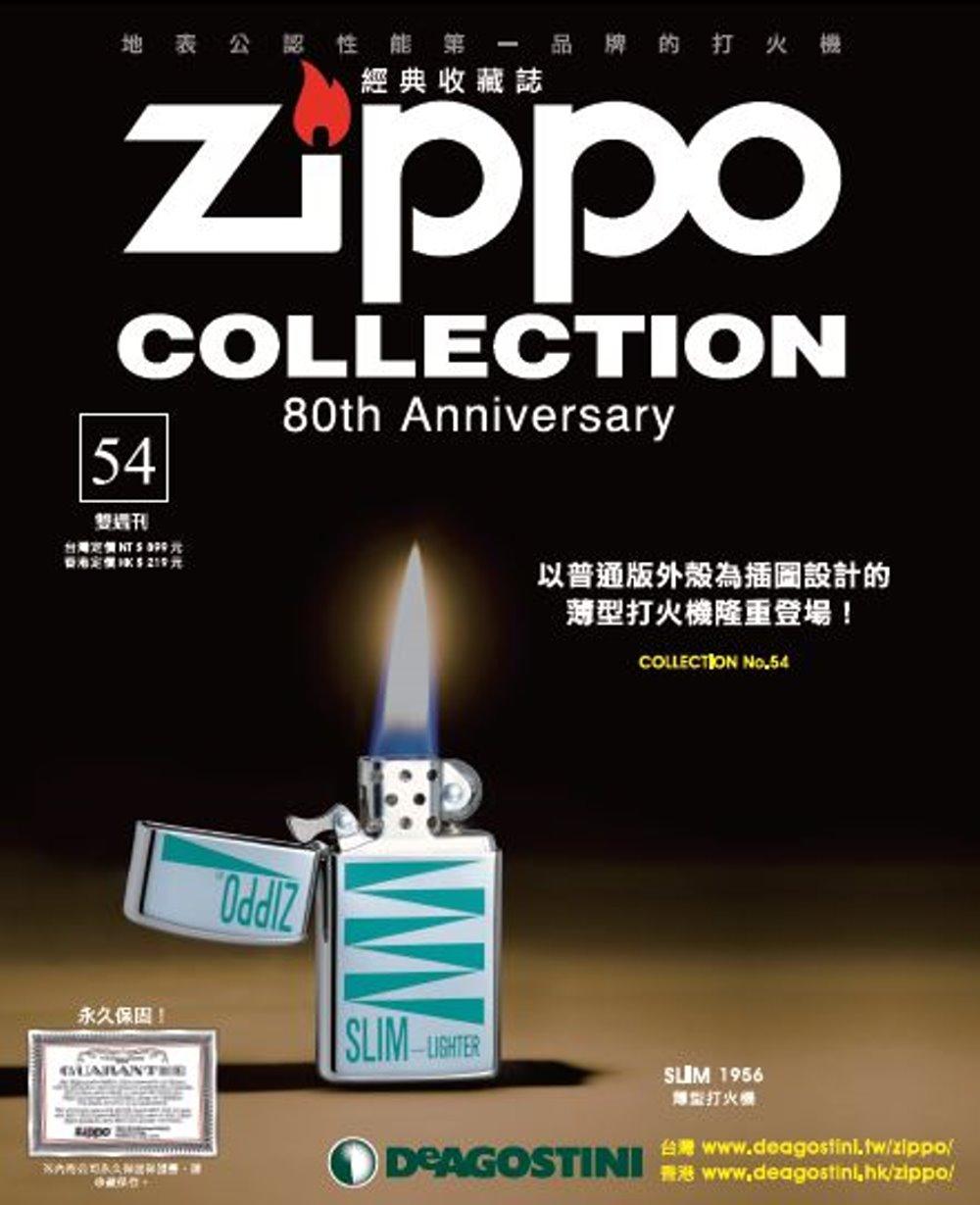 Zippo經典收藏誌 2017/10/23第54期